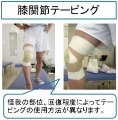 膝テーピング