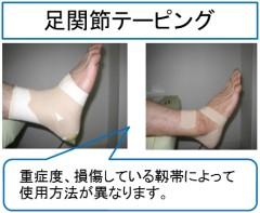 足関節テーピング