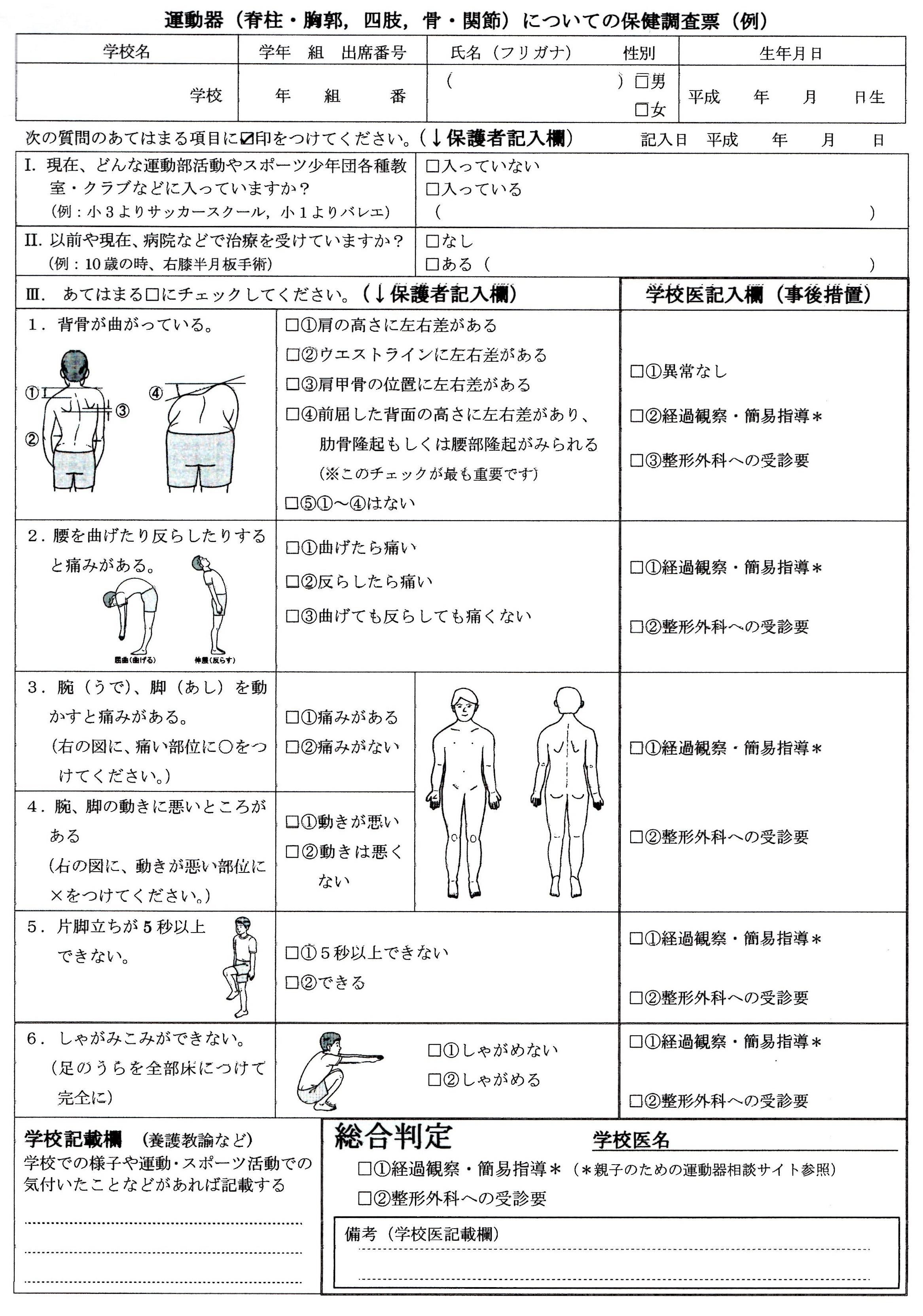 運動器健診表3